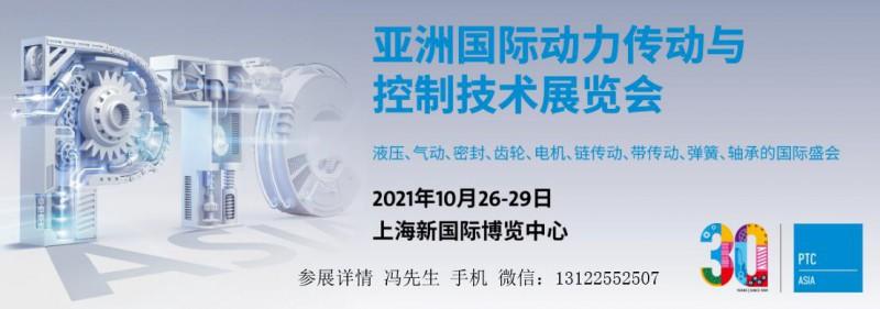 2021上海PTC联系方式