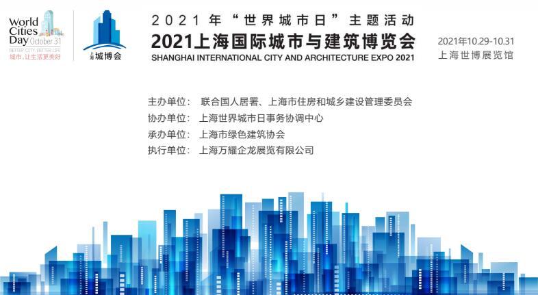 2021上海城博会.jpg