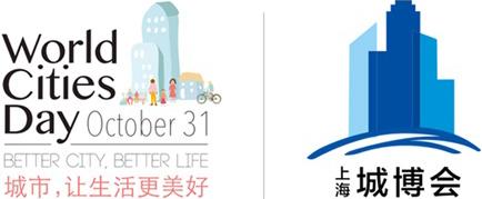 2021上海城博会_上海城市建设展_中国城博会_2021第六届上海国际城市与建筑博览会